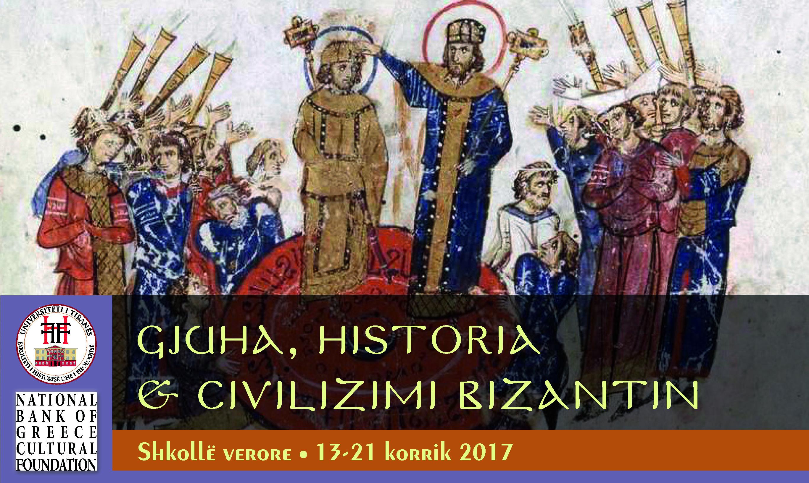 Shkolla e parë Verore e Gjuhës, Historisë dhe Civilizimit Bizantin